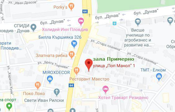 Plovdiv_Primerno