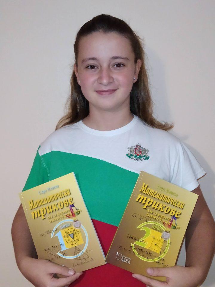 Сара Илиева – златното момиче в математиката